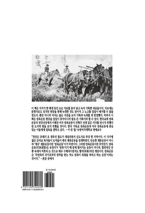 천안만세운동과 미주민족운동 / 개정판