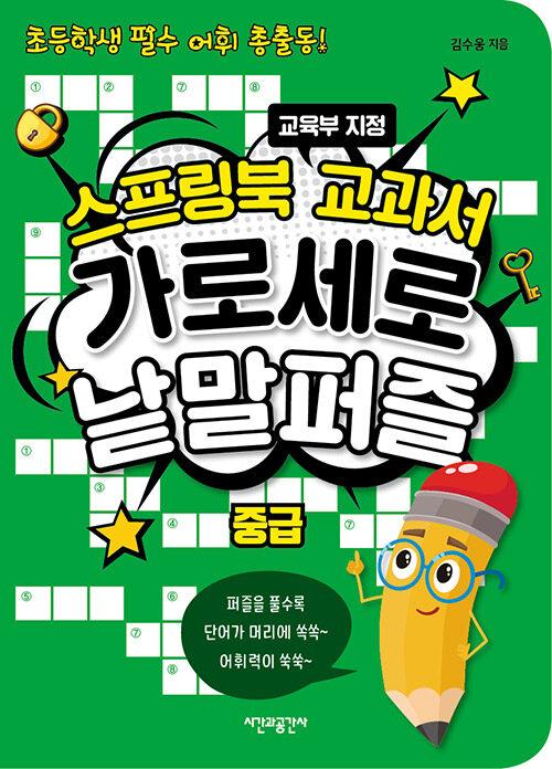 스프링북 교과서 가로세로 낱말퍼즐 : 중급 (스프링)