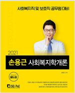 2021 손용근 사회복지학개론