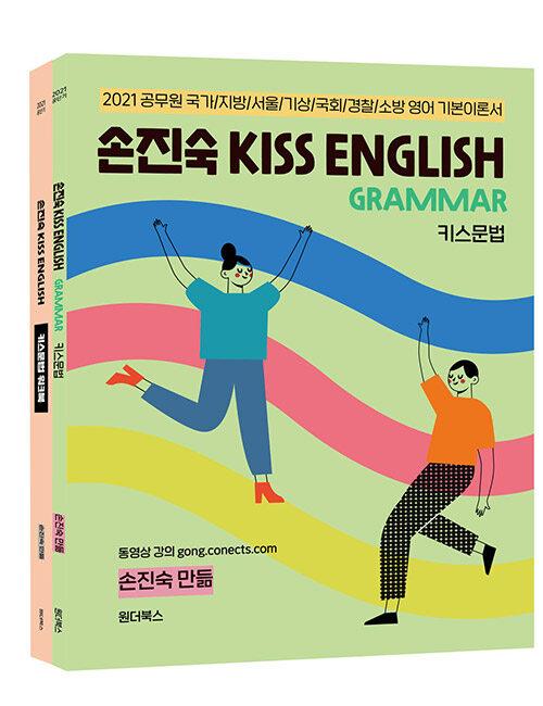 2021 손진숙 KISS 문법 - 전2권