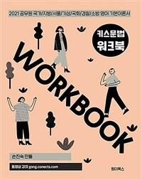 2021 손진숙 KISS 문법 워크북