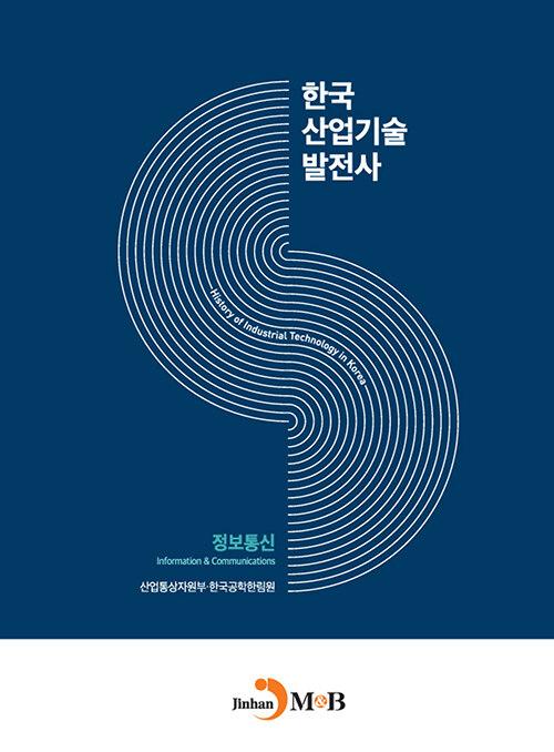 [중고] 한국산업기술발전사 : 정보통신
