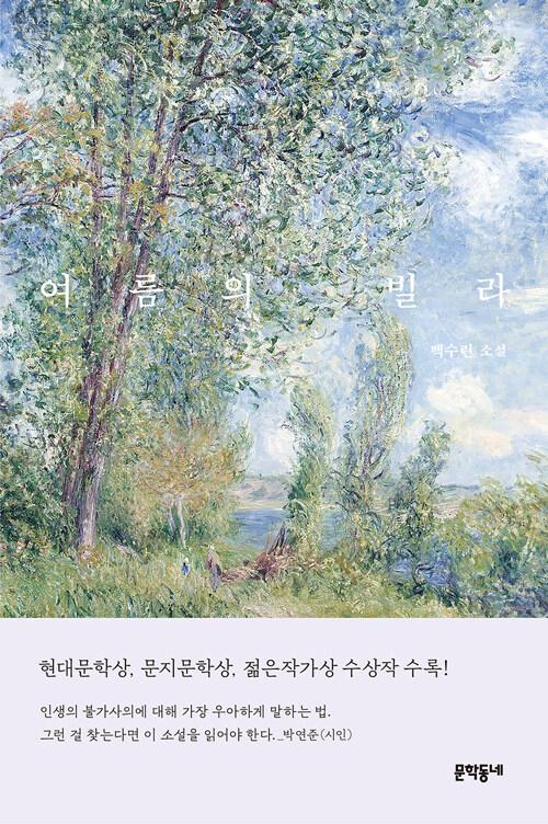 [중고] 여름의 빌라