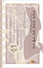 식민지 조선의 언어 지배 구조 - 조선어 규범화 문제를 중심으로