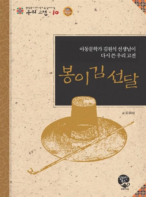 봉이 김선달 (KBS 어린이 독서왕 선정도서, 5-6학년)