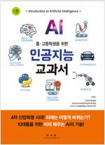 인공지능 교과서 1