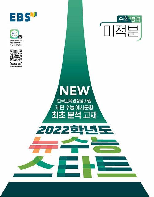 EBS 2022학년도 뉴수능 스타트 수학영역 미적분 (2021년)