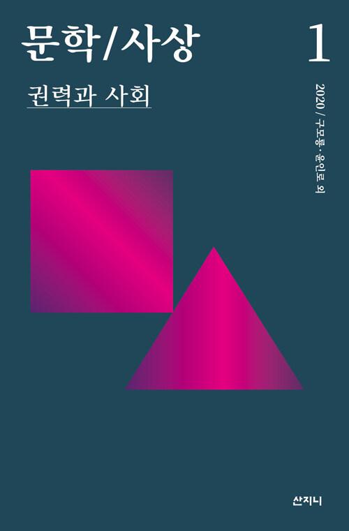 문학/사상 1: 권력과 사회