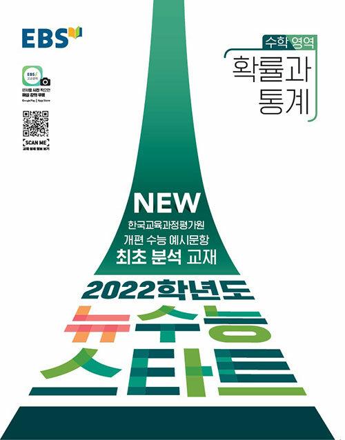 EBS 2022학년도 뉴수능 스타트 수학영역 확률과 통계 (2021년)
