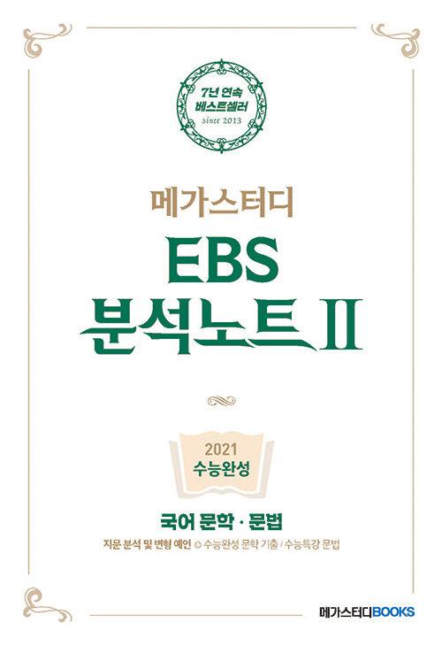 메가스터디 EBS 분석노트 2 수능완성 국어 문학.문법 (2020년)