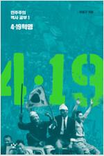 민주주의 역사 공부 1 : 4.19혁명