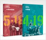 [세트] 민주주의 역사 공부 1~2 - 전2권