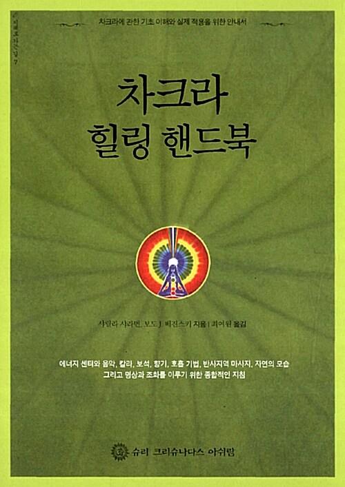 차크라 힐링 핸드북