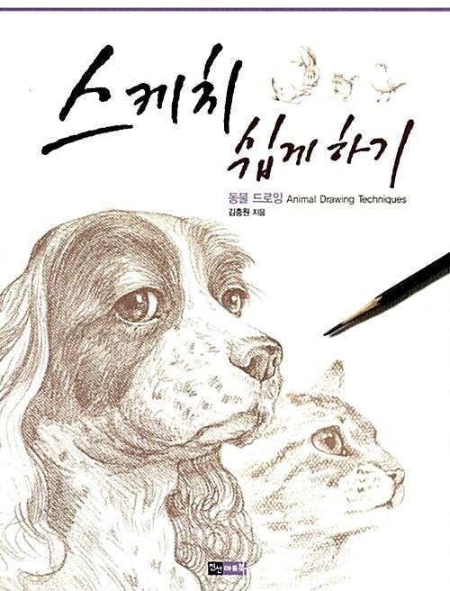 스케치 쉽게 하기 - 동물 드로잉