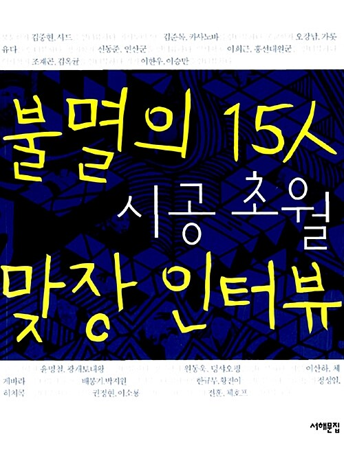 불멸의 15인 시공초월 맞장 인터뷰