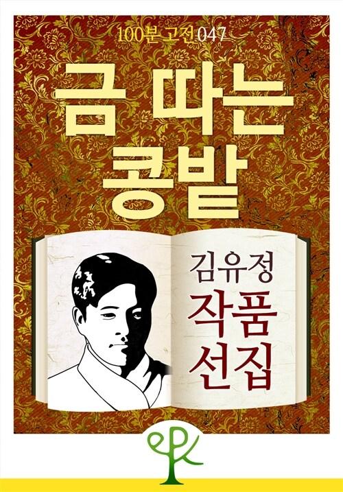금 따는 콩밭 : 김유정 작품 선집