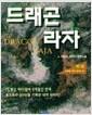 [중고] 드래곤 라자  8권 /외피헤짐