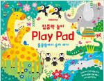 집중력 놀이 Play Pad 동물원에서 숫자 세기