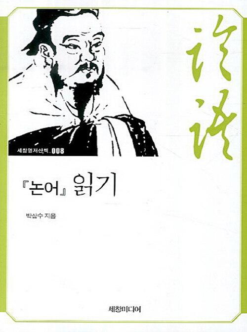 논어 읽기 (큰글자책)