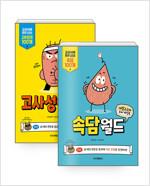 [세트] 재밌고구마 두뇌 게임북 : 고사성어월드 + 속담월드 - 전2권