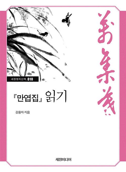 만엽집 읽기 (큰글자책)