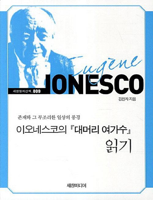 이오네스코의 대머리 여가수 읽기 (큰글자책)