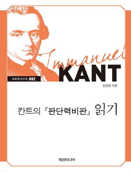 칸트의 판단력비판 읽기 (큰글자책)