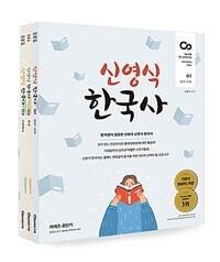 2021 신영식 한국사 - 전3권