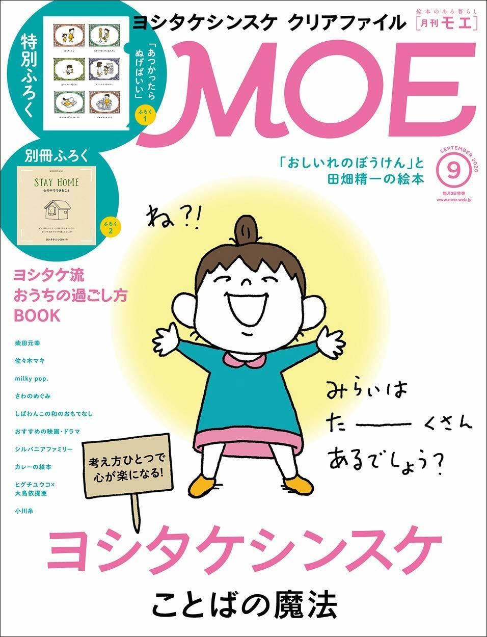 MOE(モエ) 2020年 09月號