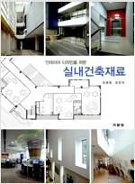 [중고] 실내건축재료