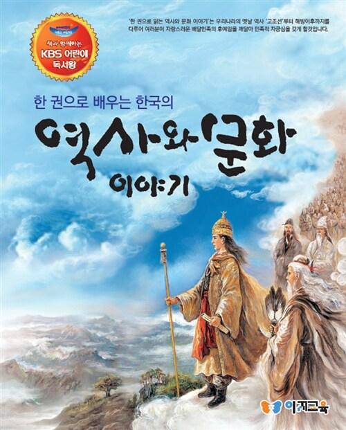 한 권으로 배우는 한국의 역사와 문화 이야기 (KBS 어린이 독서왕 선정도서, 3-4학년)