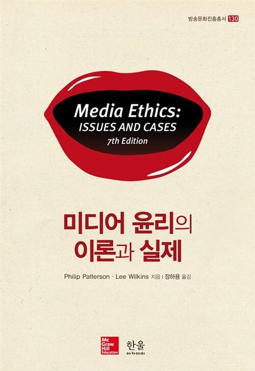 미디어 윤리의 이론과 실제 (양장)