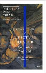 볼라르가 만난 파리의 예술가들