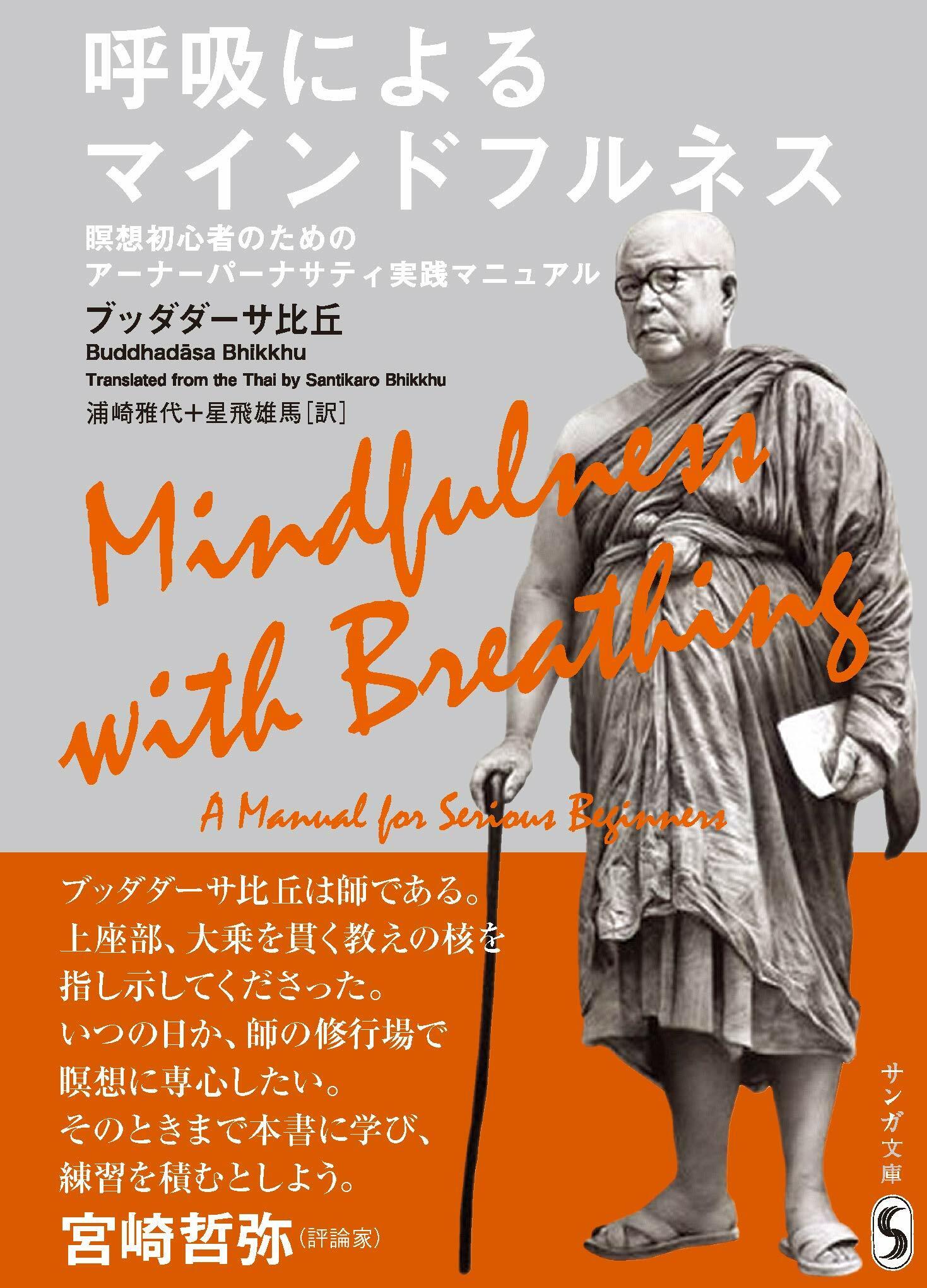 呼吸によるマインドフルネス:瞑想初心者のためのア-ナ-パ-ナサティ實踐マニュアル (サンガ文庫)