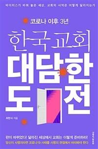 한국교회 대담한 도전