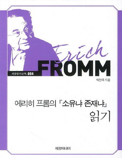 에리히 프롬의 소유냐 존재냐 읽기 (큰글자책)