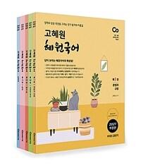 2021 고혜원 혜원국어 (전4권 + 워크북)