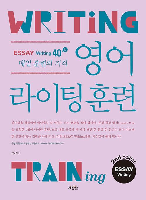 영어 라이팅 훈련 : 에세이 라이팅