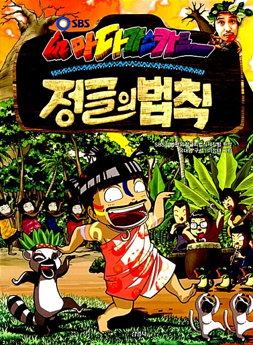 김병만의 정글의 법칙 2 : 마다가스카르 편