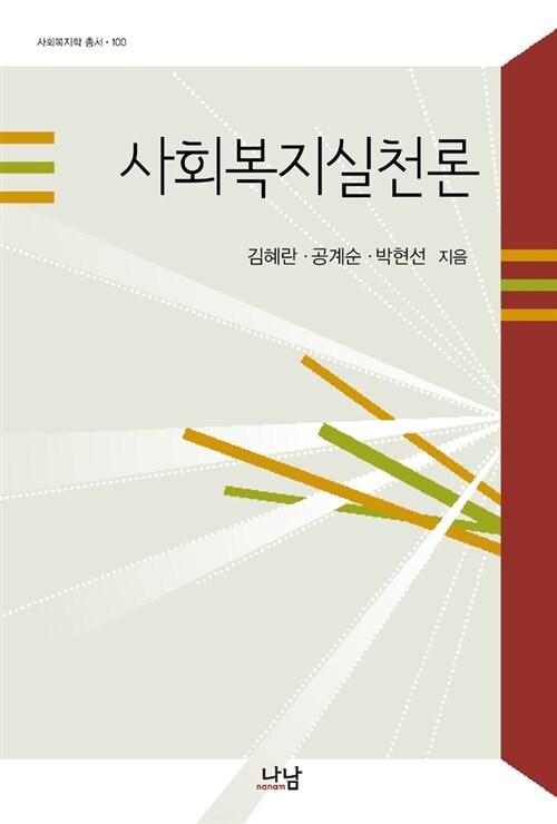 사회복지실천론 (김혜란 외)