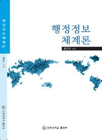 행정정보체계론