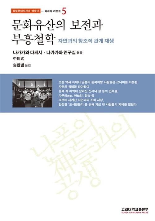 문화유산의 보전과 부흥철학