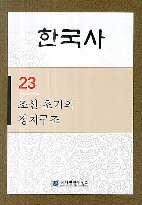 한국사 23 : 조선 초기의 정치구조
