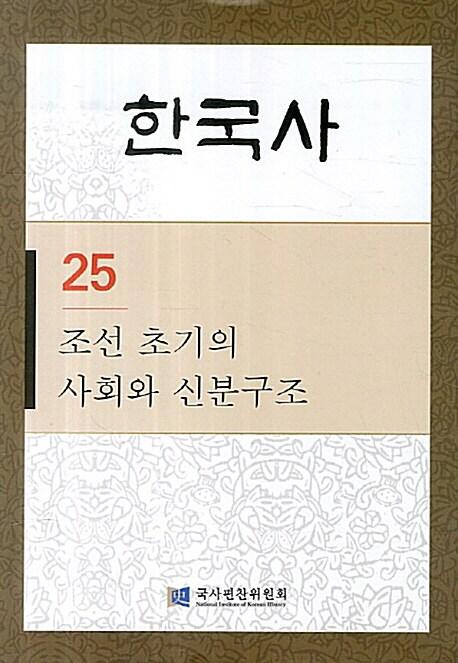 한국사 25 : 조선 초기의 사회와 신분구조