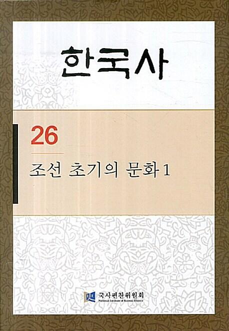 한국사 26 : 조선 초기의 문화 1