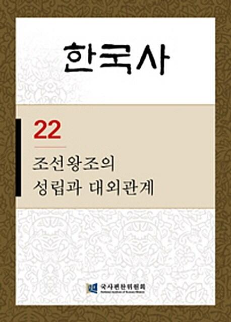 한국사 22 : 조선왕조의 성립과 대외관계