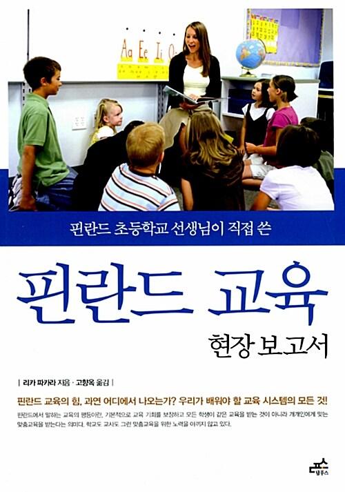 핀란드 교육 현장 보고서