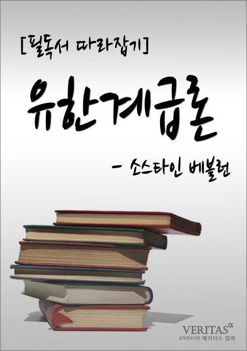 필독서 따라잡기 : 유한계급론 (소스타인 베블런)