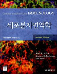 세포분자면역학
