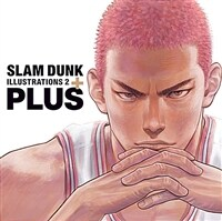 PLUS/SLAM DUNK ILLUSTRATIONS 2 플러스/슬램덩크 일러스트 화보집 2